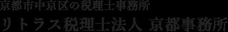 京都市中京区の税理士事務所 リトラス税理士法人 京都事務所